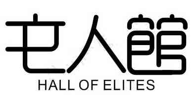 澳門廣告皇Logo設計印刷