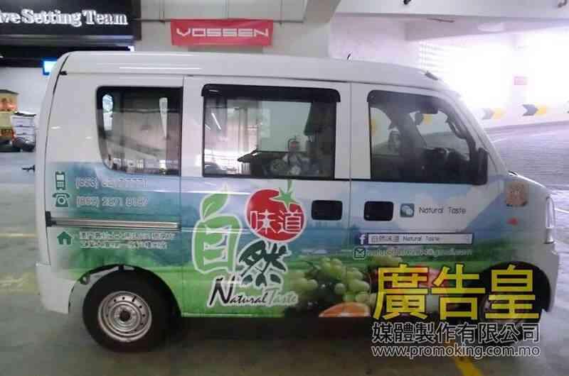澳門 車身 的士 巴士 車身 廣告 貼紙 設計 印刷 製作