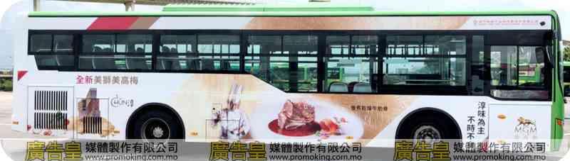 澳門巴士廣告 11