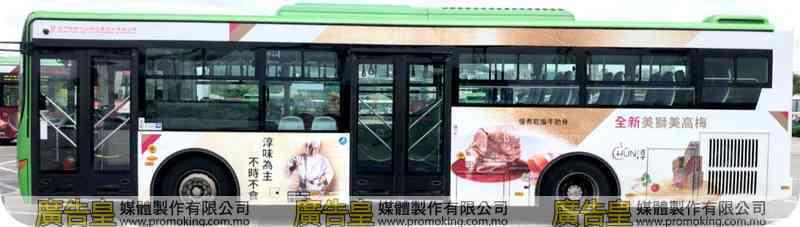 澳門巴士廣告 9