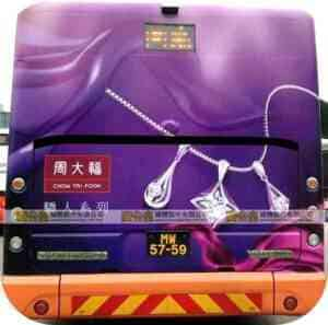 澳門巴士廣告 7