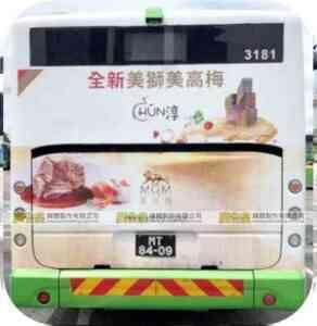 澳門巴士廣告 15