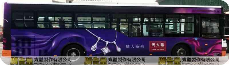 澳門巴士廣告 3