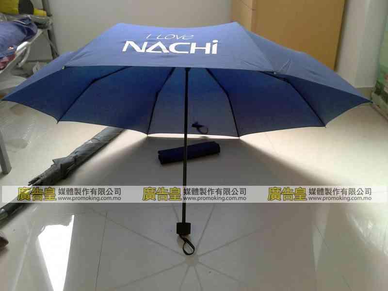 澳門 紀念品 禮品 精品 雨傘 製作生產 Corporate Compact Gift