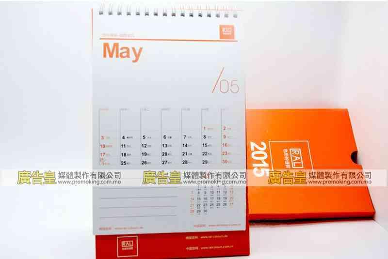 澳門 日曆 月曆 年曆 平面 設計 印刷 製作 生產 Corporate Compact Gift