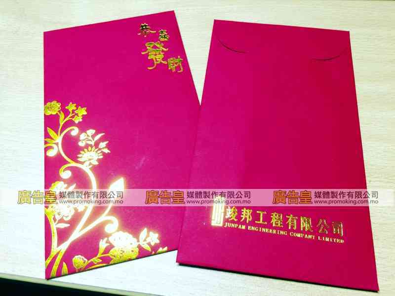 澳門製作公司利是封紅包設計印刷Corporate Red Pocket