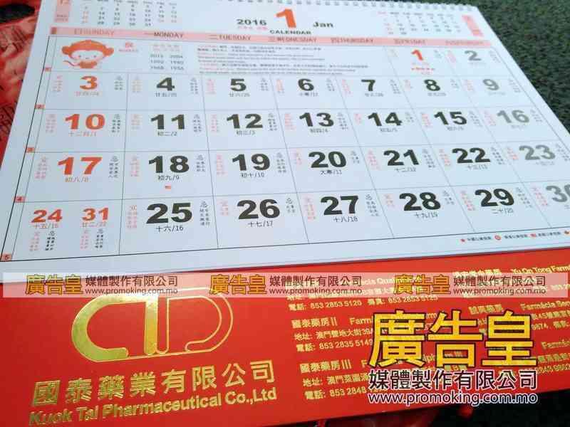 澳門 日曆 月曆 年曆 設計 印刷 製作 Promotional Calendar