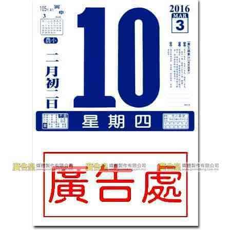 澳門 日曆 月曆 年曆 平面 設計 印刷 製作 生產 Promotional Calendar