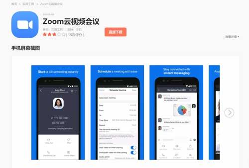 4種Zoom下載方法(網上視像會議軟件) 7