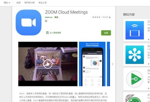 4種Zoom下載方法(網上視像會議軟件) 5