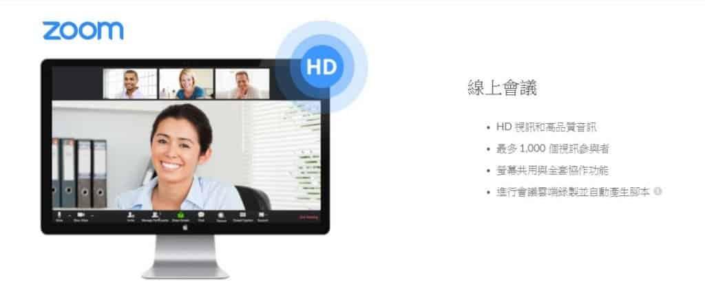 4種Zoom下載方法(網上視像會議軟件) 1