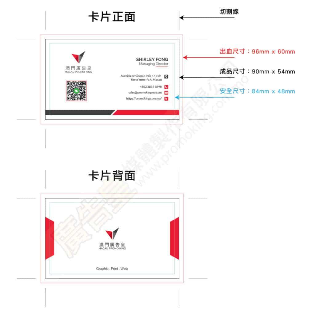 設計/印刷卡片時注意事項 1