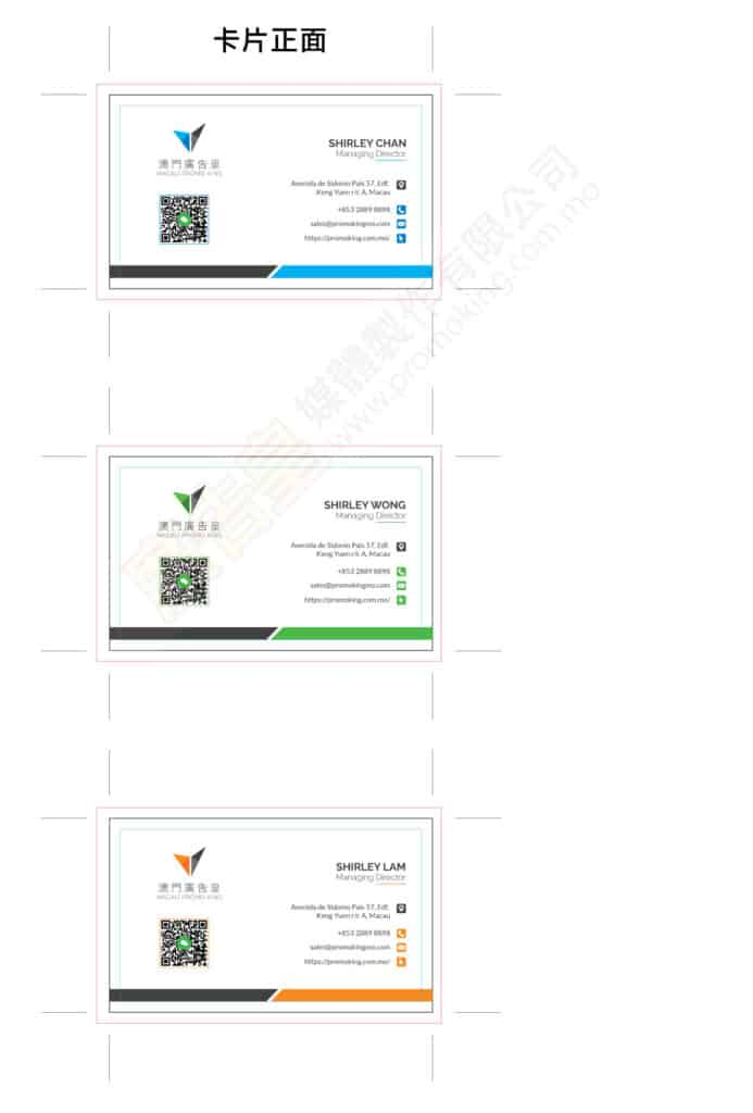 設計/印刷卡片時注意事項 3