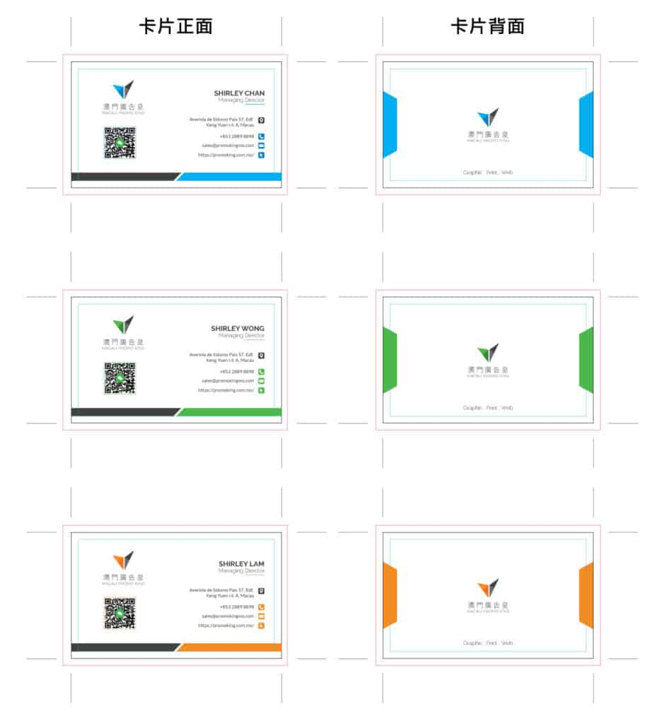 設計/印刷卡片時注意事項 5