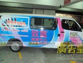 澳門車身廣告貼紙車身廣告設計