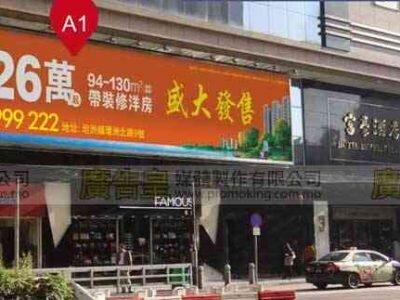 澳門戶外推廣宣傳廣告牌